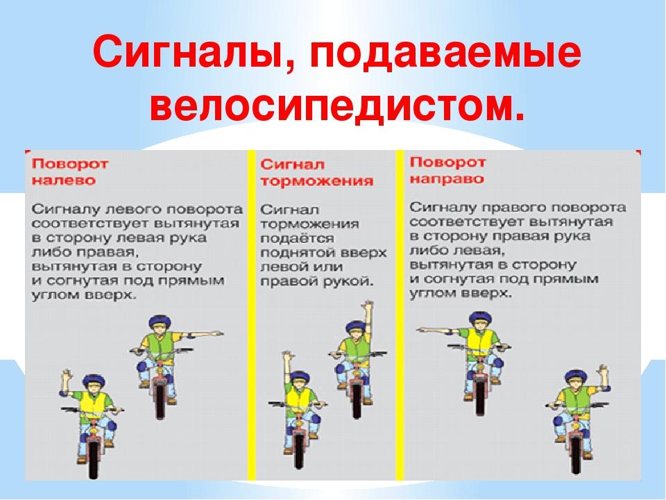 Условные сигналы, подаваемые велосипедистом   новичкам   veloprofy.com