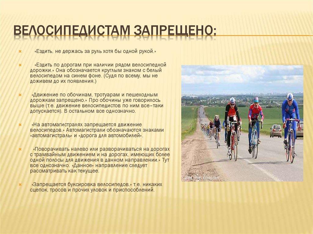Пдд для велосипедистов: что нужно знать дачникам