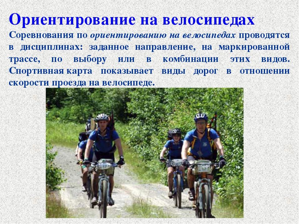 Спортивное ориентирование на велосипедах — сайт для велосипедистов