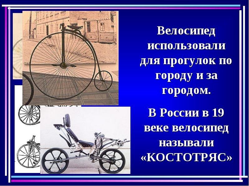 История создания первых велосипедов