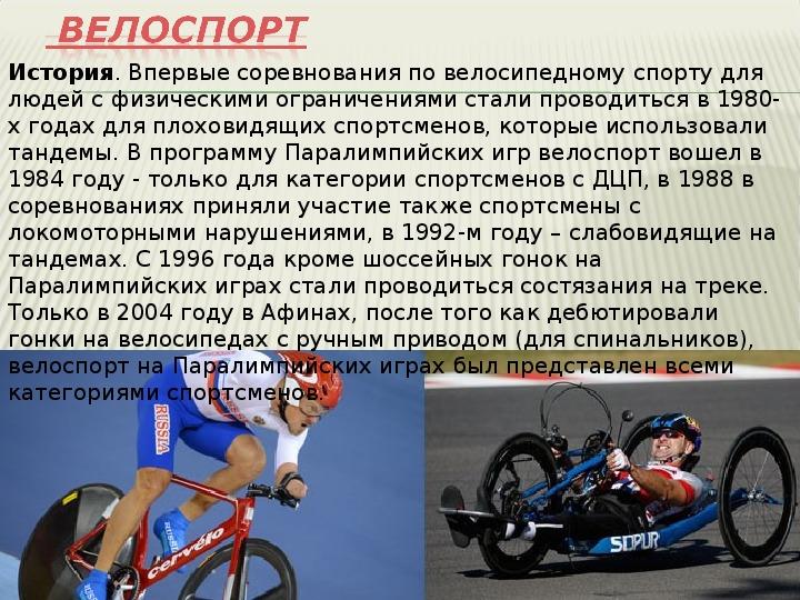 Все о велоспорте