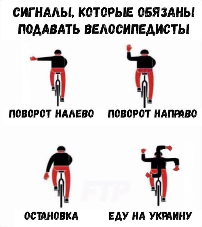 Условные сигналы велосипедиста на дороге