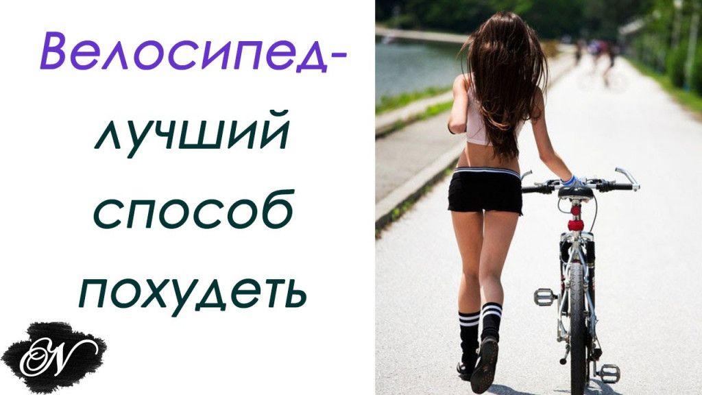 Езда на велосипеде для похудения: сжигаемые калории, польза и вред, отзывы, что худеет при езде, рекомендации