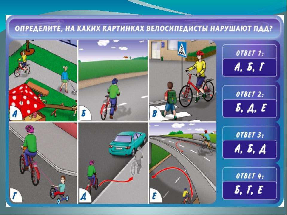 Как должен двигаться велосипедист по проезжей части?