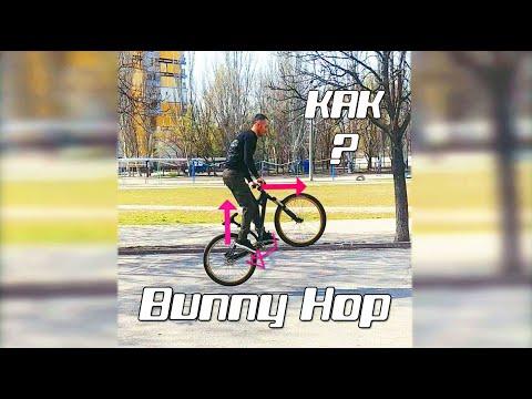 Как делать банни хоп на горном велосипеде (mtb, найнере) и bmx