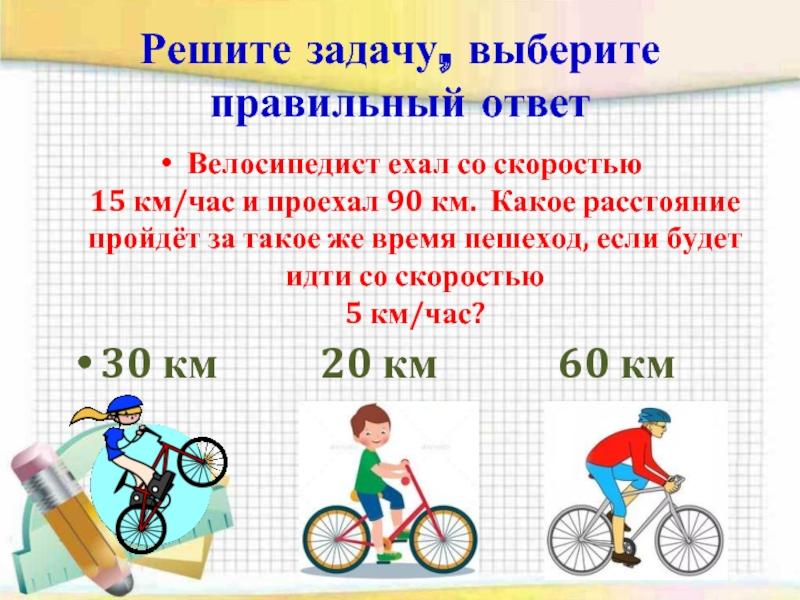 10 км на велосипеде время в пути — rollerbord