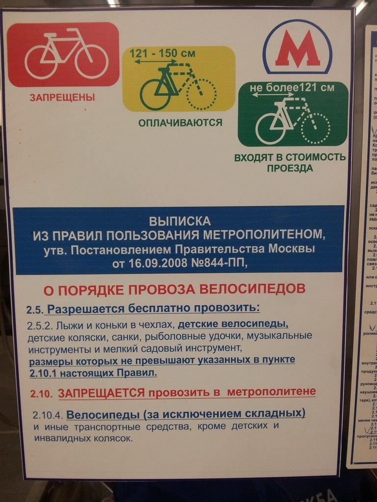 Как правильно перевозить велосипед в транспорте — let's bike it!