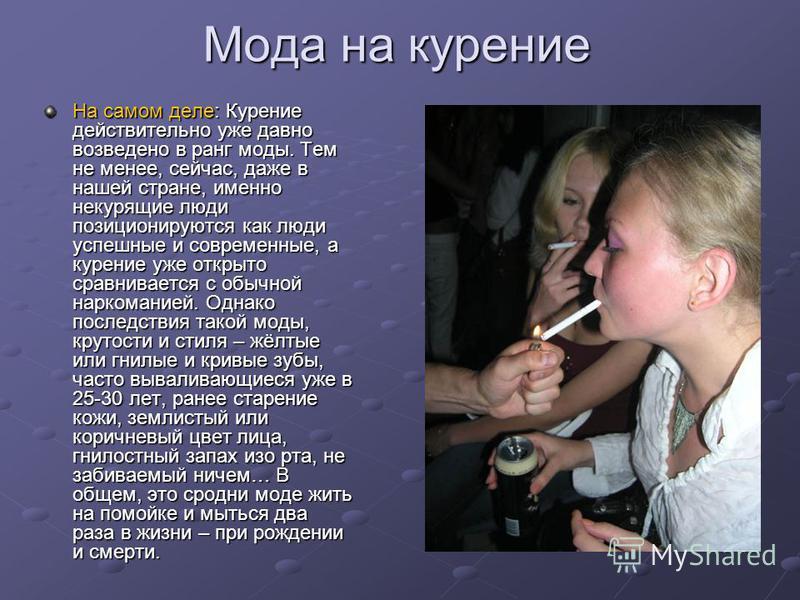 Влияние курения на организм подростка: вред сигарет простым языком