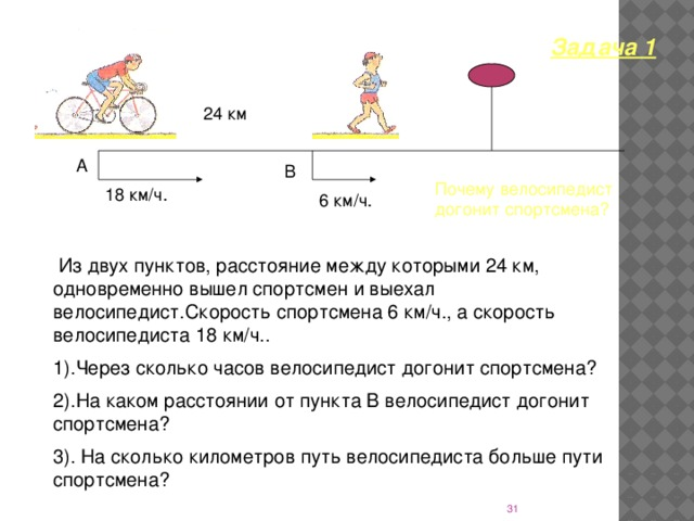 16 способов увеличить скорость езды на велосипеде