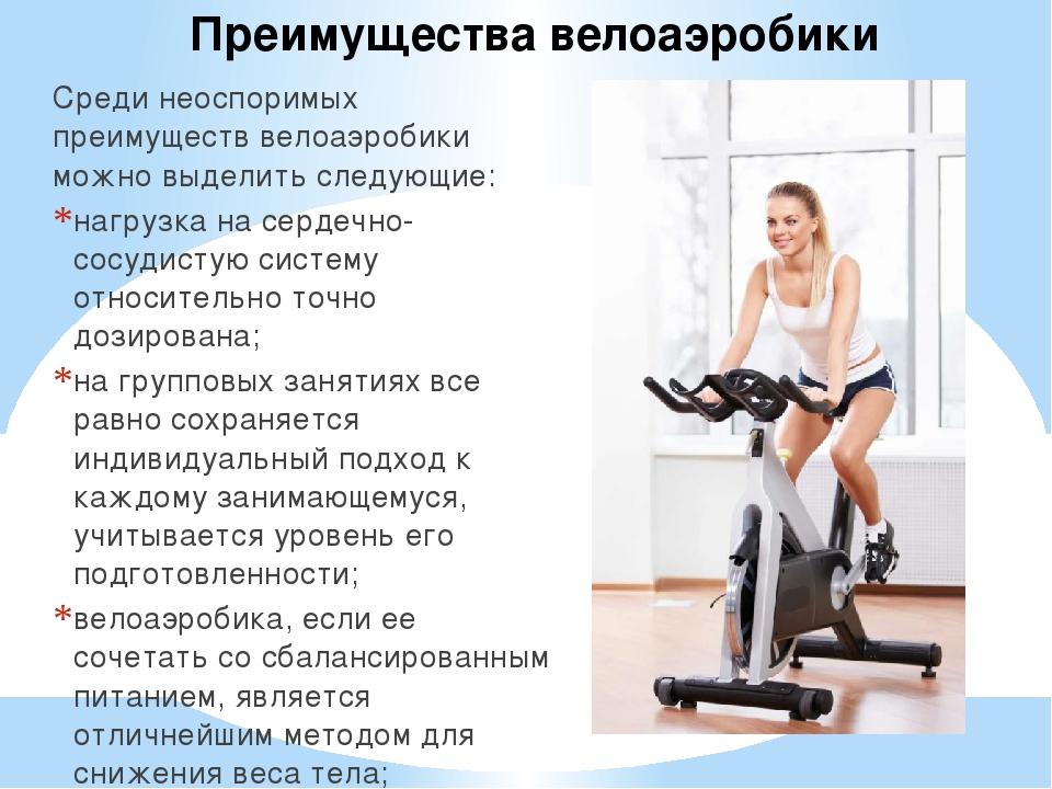Тренировки на велотренажере: актуально или нет