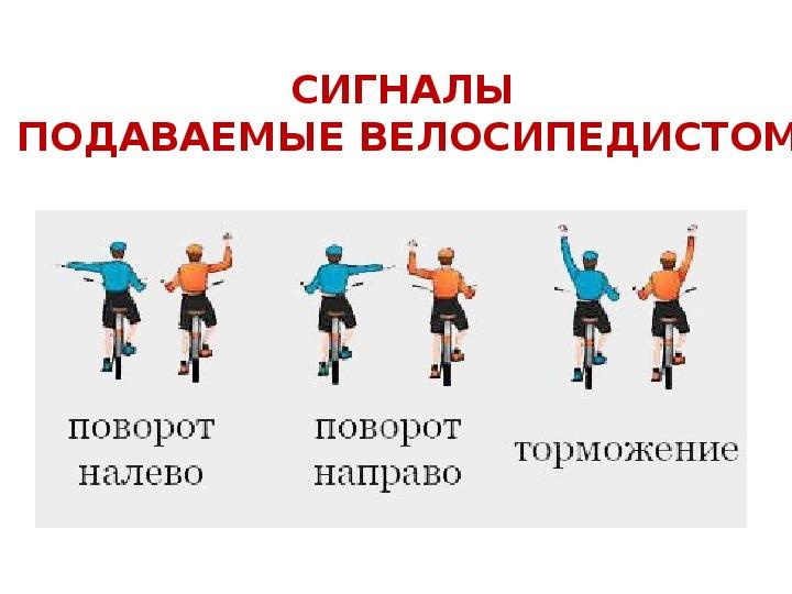 Самые важные правила поведения для велосипедистов - всё о велоспорте. модель поведения велосипедиста на дороге