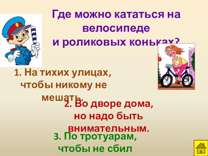 Запрещена ли велосипедистам езда по тротуарам