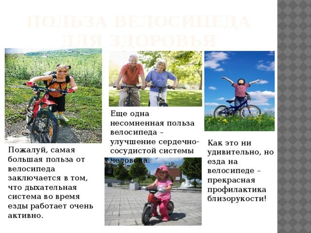 Польза велосипеда для здоровья: чем полезны прогулки и катание