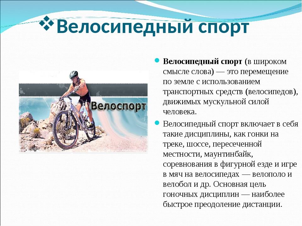 История велосипедного спорта и его дисциплины
