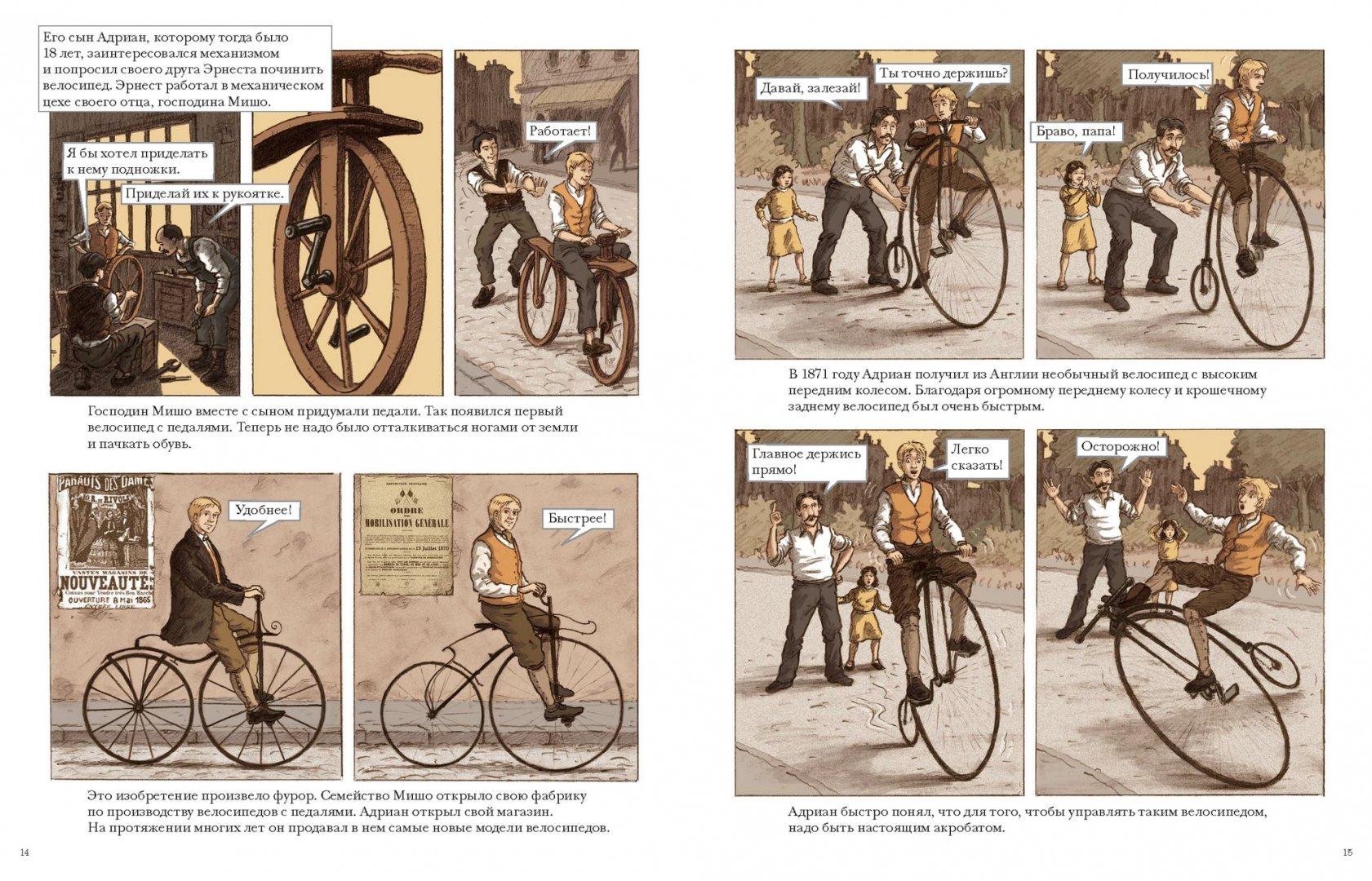 История создания и развития велосипеда