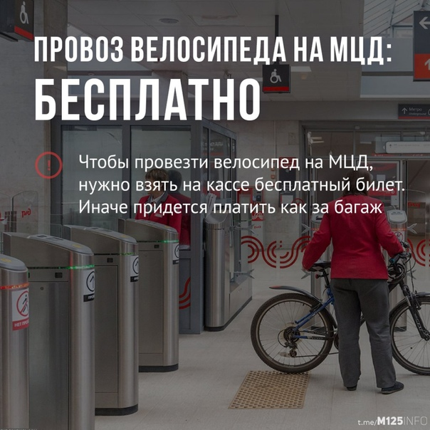 Как провозить велосипед в метро
