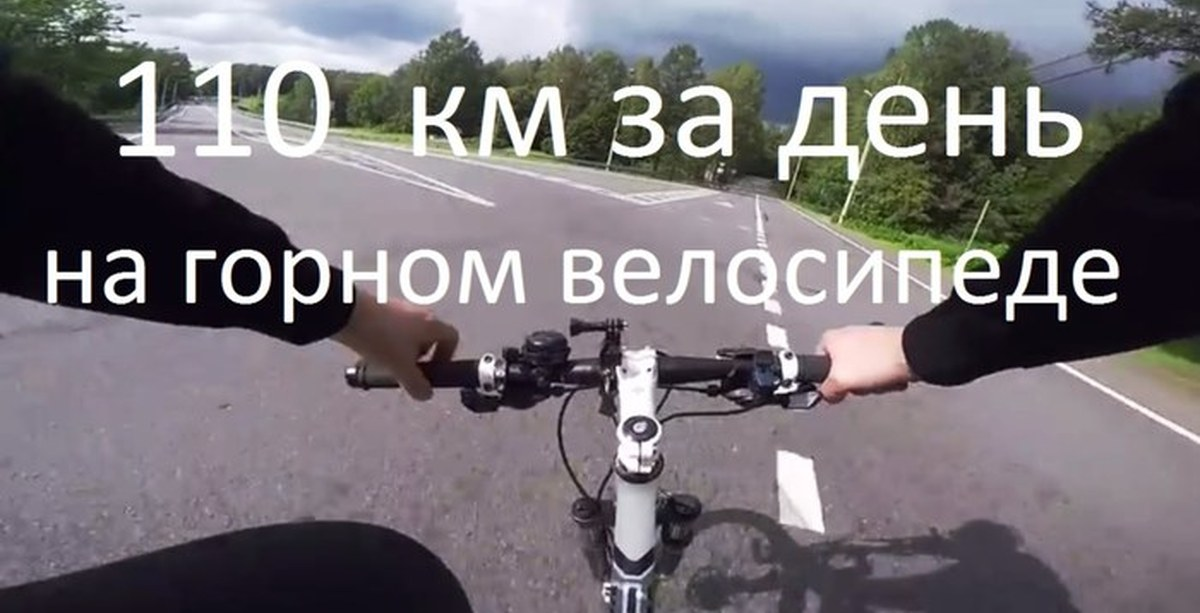 ✅ 20 км на велосипеде сколько по времени - veloexpert33.ru