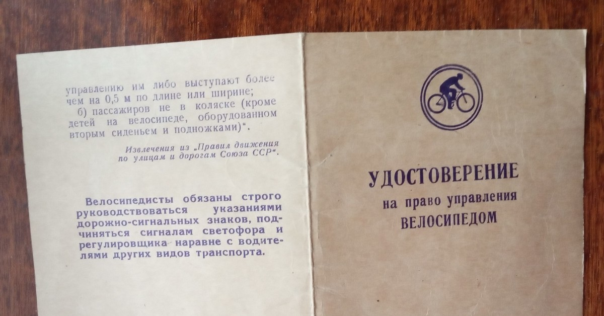 Нужны ли права на мотовелосипед в россии