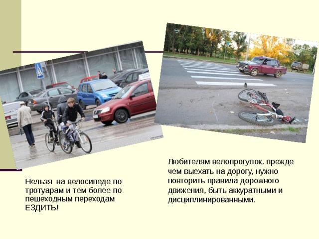 Велосипед на тротуаре – москва, россия, мир - правила и жизнь - разрулимс!