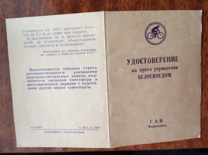 Нужны ли права для управления велосипедом?