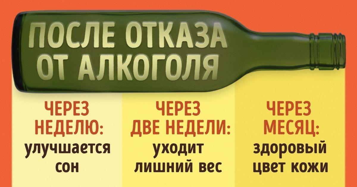 Как бросить пить и почему это модно: как отказ от алкоголя влияет на организм   vogue russia