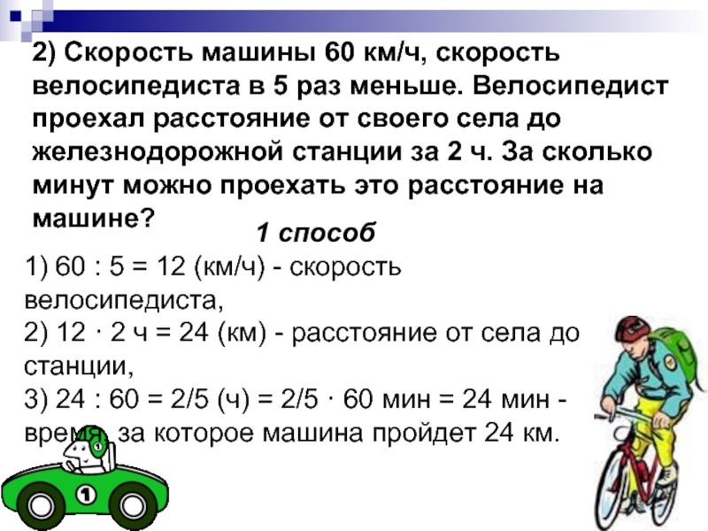15 км на велосипеде сколько по времени