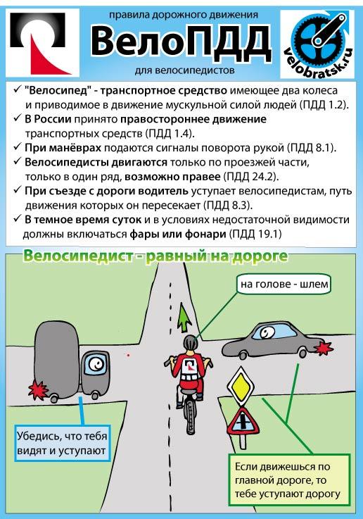 Гибдд против велосипедистов: 10 правил безопасной езды без штрафов - новости - 66.ru