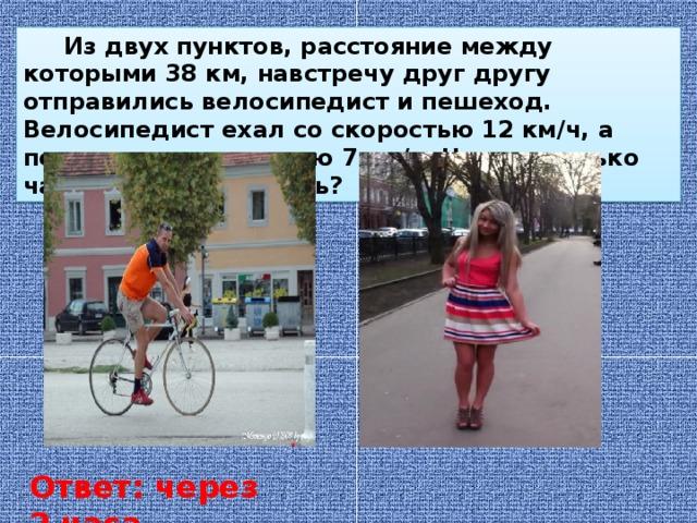 Как езда на велосипеде влияет на фигуру? польза или вред?