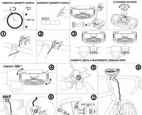 Основные правила установки велокомпьютера