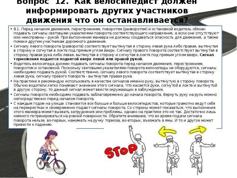 Покупка велосипеда — сайт для велосипедистов