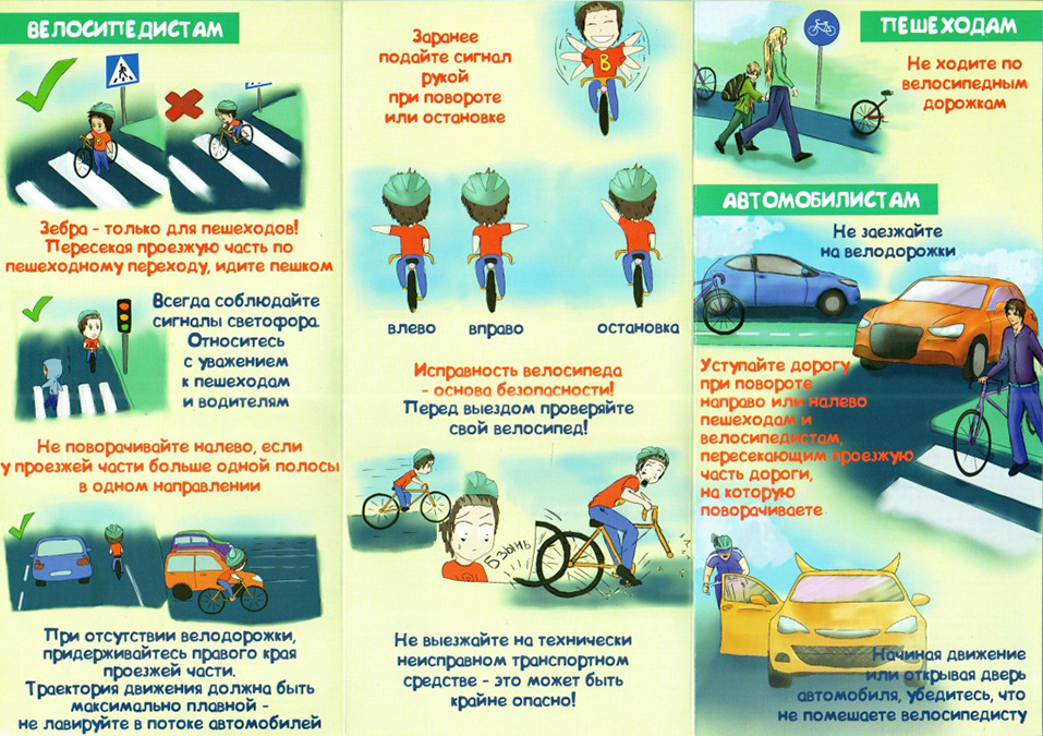 Основные обязанности велосипедиста на дороге по пдд | сайт котовского