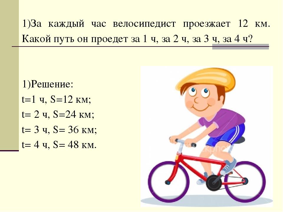 Езда на велосипеде для похудения: сколько нужно ездить