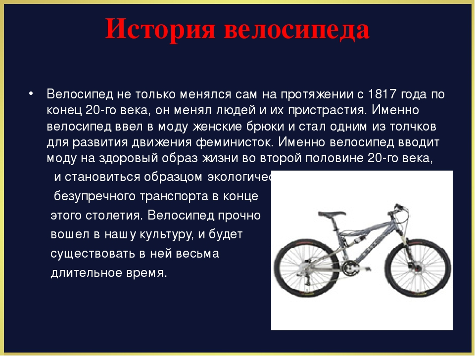 История велосипеда — википедия с видео // wiki 2