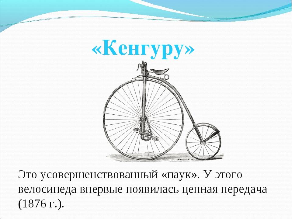 Когда изобрели велосипед? история велосипеда. история изобретения велосипеда