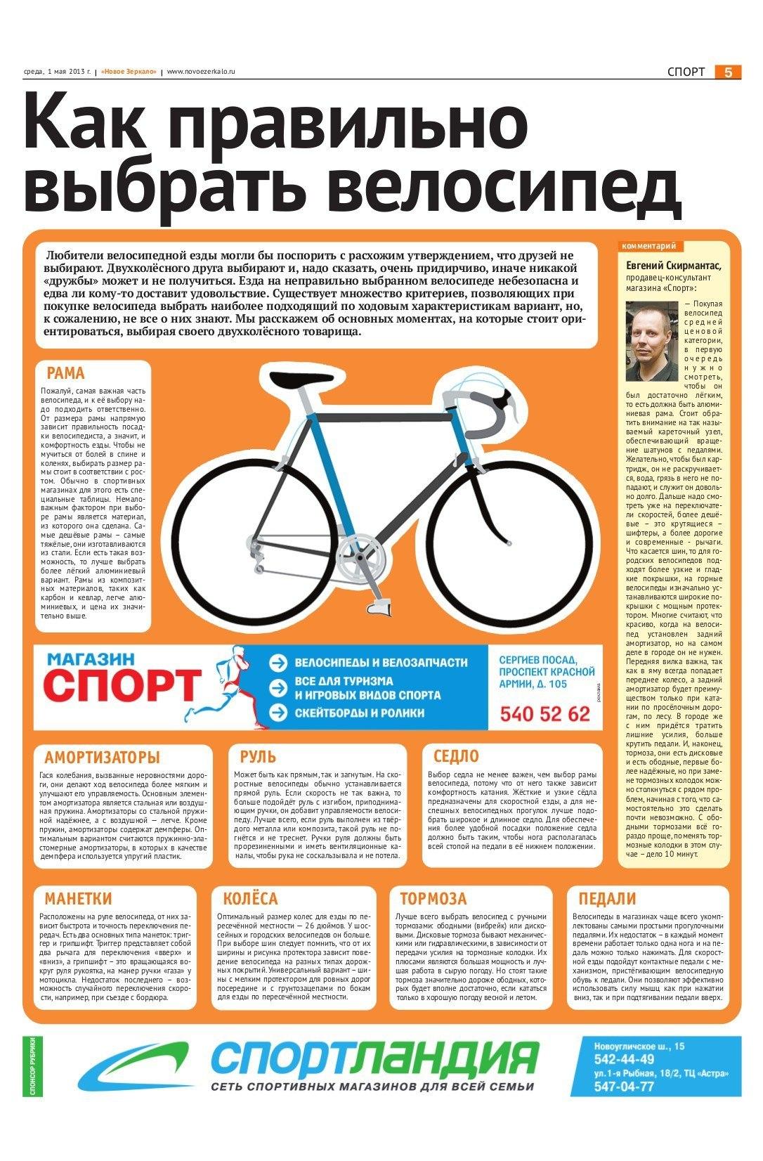 Как правильно выбрать городской велосипед: 10 советов новичкам