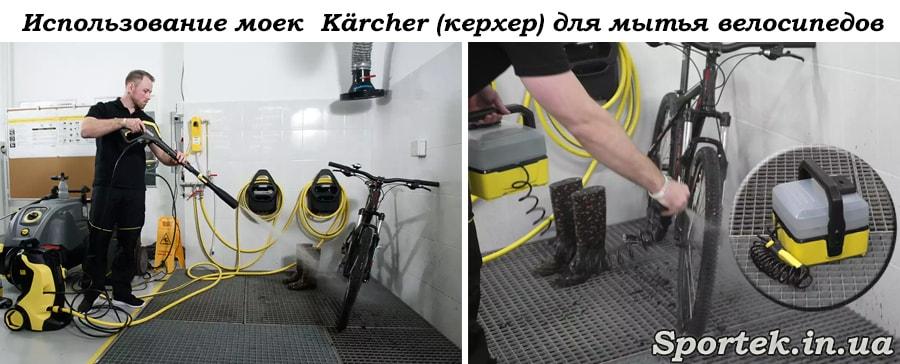 Mnogotrop - обсуждения можно ли мыть велосипед на автомойке и где такие найти?