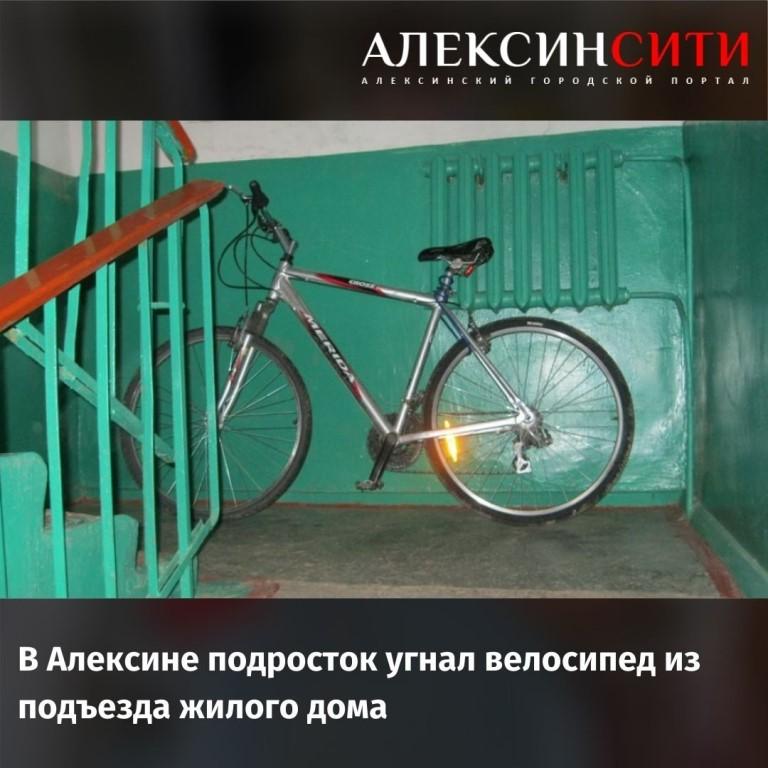 Как проверить велосипед на угон