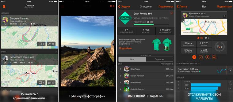 Приложения для велосипедистов: обзор лучших приложений на iphone, android и ios для измерения расстояния и тренировок