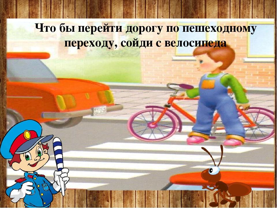 Можно ли переезжать на велосипеде по пешеходному переходу