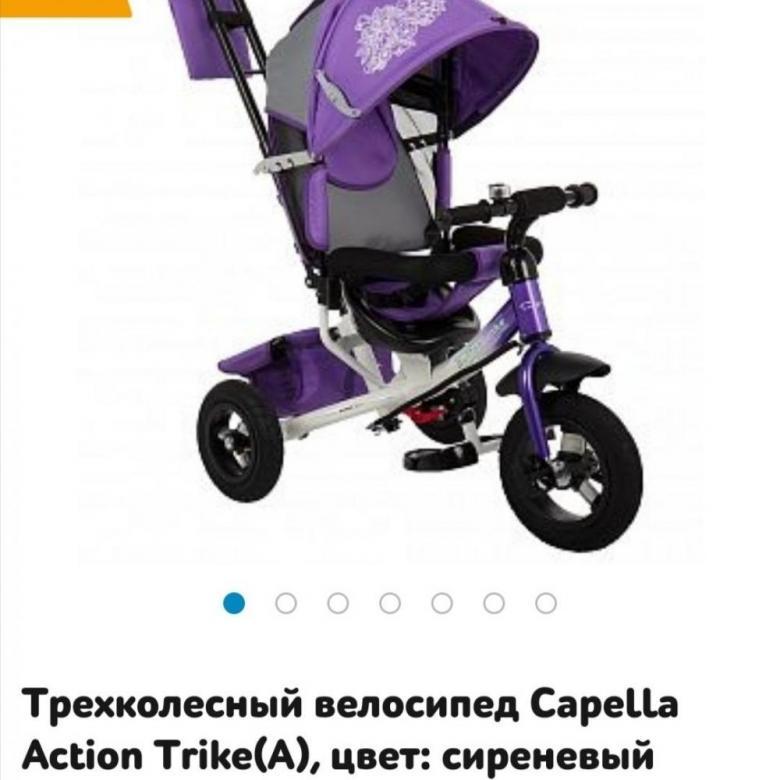 Трехколесный велосипед capella action trike (a, ii): отзывы, преимущества, особенности