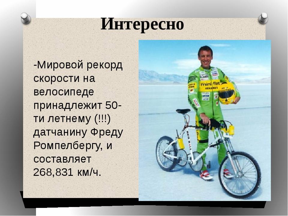 Скорость езды на велосипеде: от среднего значения до мирового рекорда