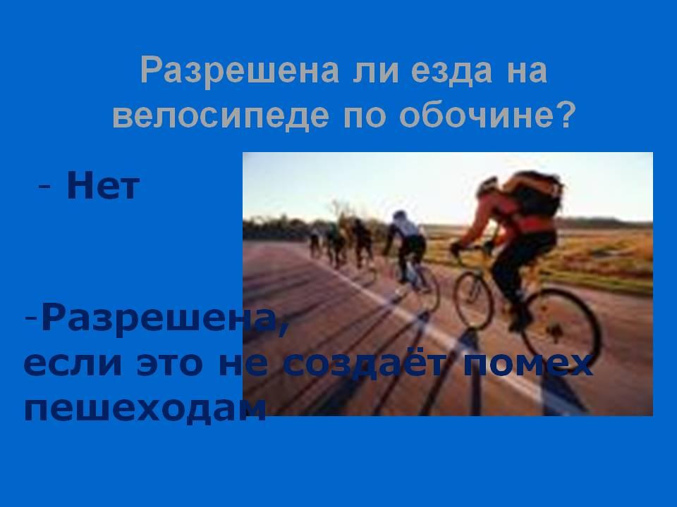 Как ездить на велосипеде на длинные дистанции