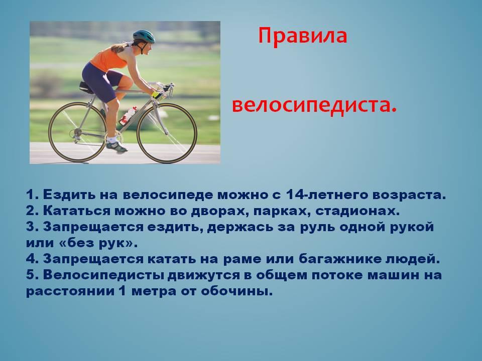 Правила дорожного движения для пешеходов и велосипедистов. ответственность за нарушение