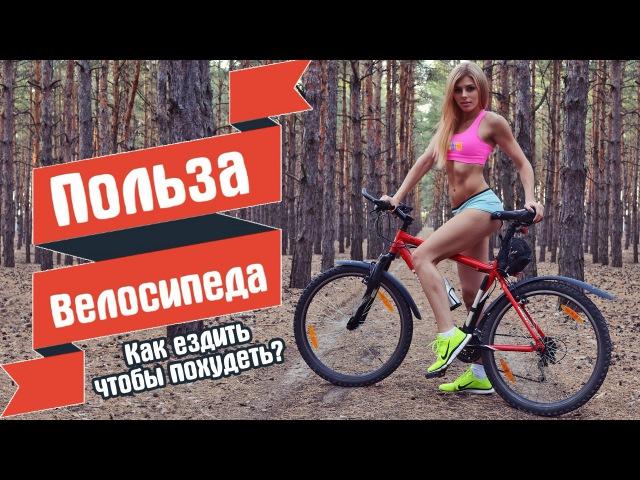 Велосипед для похудения