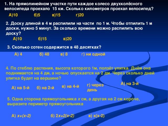 ✅ 50 км на велосипеде - veloexpert33.ru
