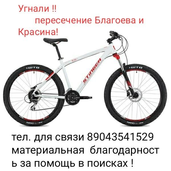 Как найти украденный велосипед: несколько эффективных способов