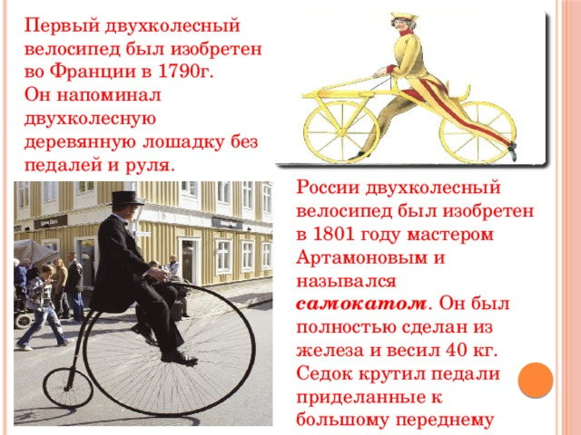 История создания велосипеда: кто изобрел, эволюция, интересные факты