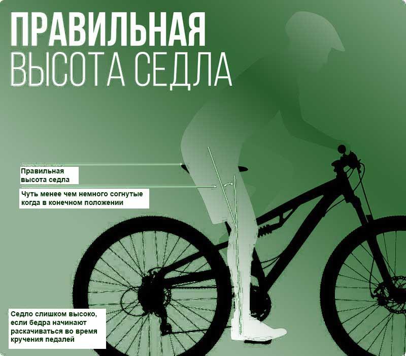 Настраиваем велосипед под себя