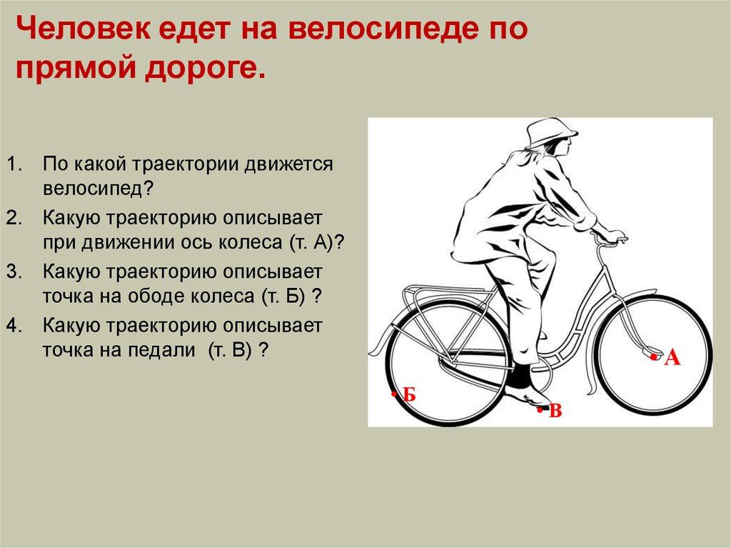 Техника езды на велосипеде - учимся правильно едить, основная база