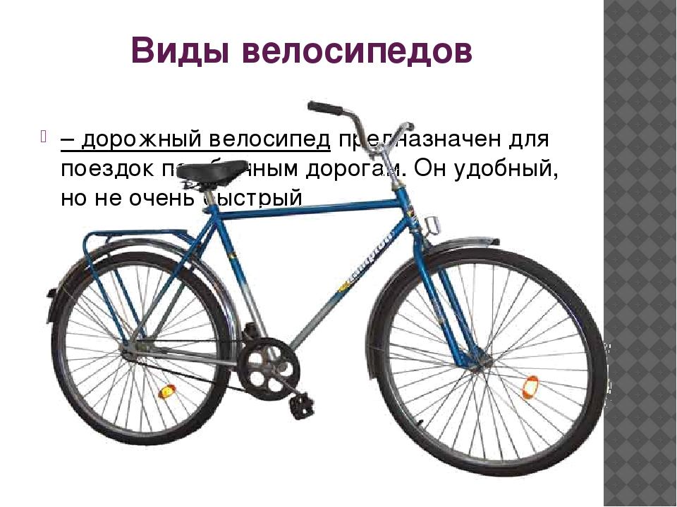 Велосипед — средство передвижения и выражение индивидуальности